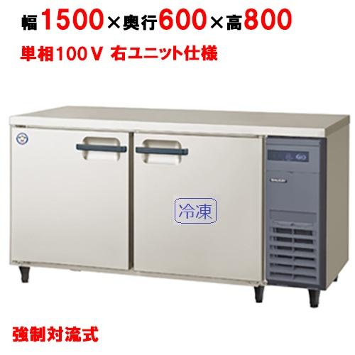 フクシマガリレイ 冷凍冷蔵コールドテーブル YRC-151PM2-R 幅1500×奥行600×高さ800 【送料無料】【業務用/新品】