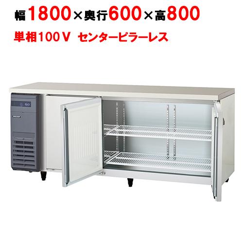 フクシマガリレイ 冷蔵コールドテーブル YRC-180RM2-F 幅1800×奥行600×高さ800 【送料無料】【業務用/新品】