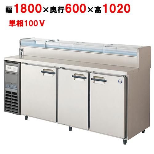 フクシマガリレイ ネタケース付冷蔵コールドテーブル YRC-180RM2-NCF 幅1800×奥行600×高さ1020 【送料無料】【業務用/新品】