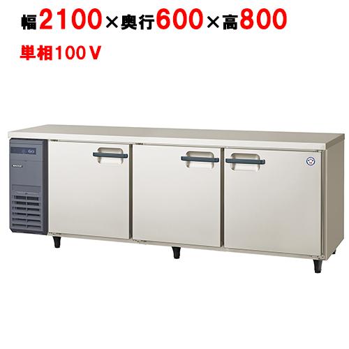 フクシマガリレイ 冷蔵コールドテーブル YRC-210RM2 幅2100×奥行600×高さ800 【送料無料】【業務用/新品】