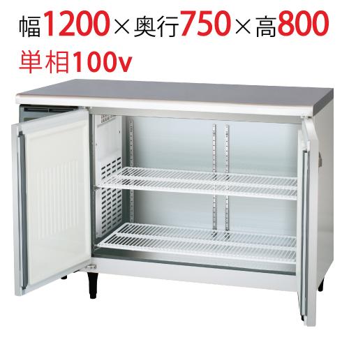 フクシマガリレイ 冷蔵コールドテーブル YRW-120RM2-F 幅1200×奥行750×高さ800 【送料無料】【業務用/新品】