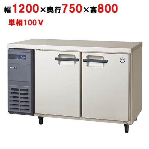 フクシマガリレイ 冷蔵コールドテーブル YRW-120RM2 幅1200×奥行750×高さ800 【送料無料】【業務用/新品】