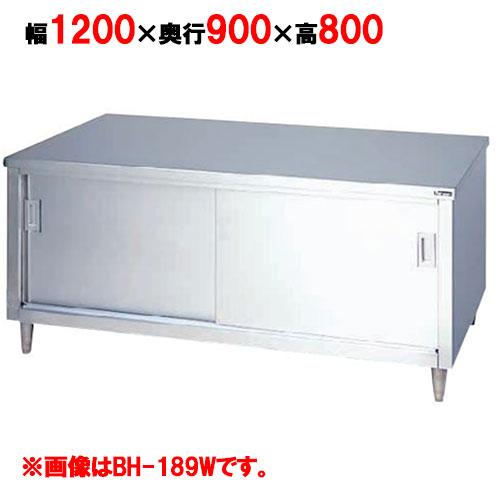 【業務用/新品】【マルゼン】 調理台引戸付 両面式 BH-129W 幅1200×奥行900×高さ800mm 【送料無料】