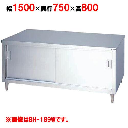 【業務用/新品】【マルゼン】 調理台引戸付 両面式 BH-157W 幅1500×奥行750×高さ800mm 【送料無料】