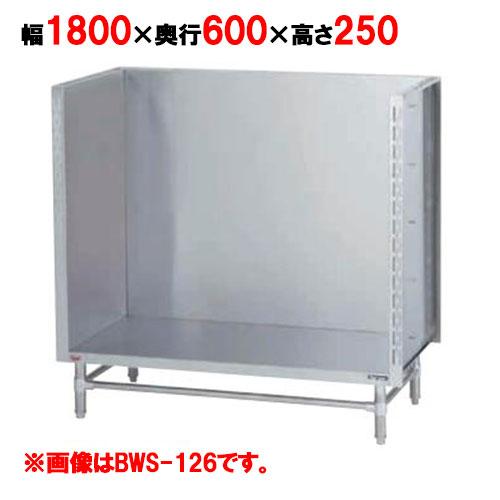 【業務用/新品】【マルゼン】 スープ台(三方バックガード) BWS-186 幅1800×奥行600×高さ250mm 【送料無料】