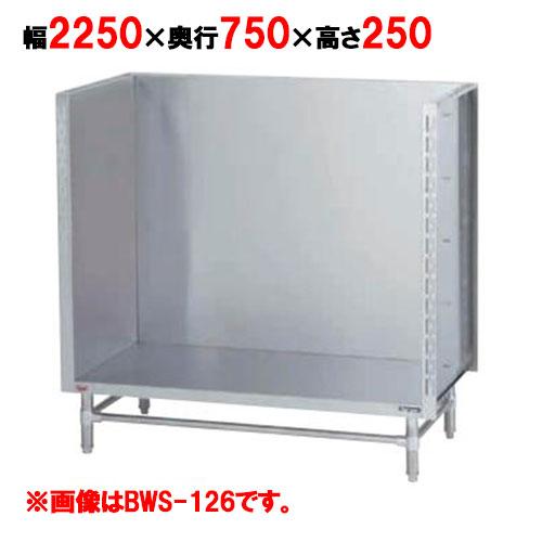 【業務用/新品】【マルゼン】 スープ台(三方バックガード) BWS-227 幅2250×奥行750×高さ250mm 【送料無料】