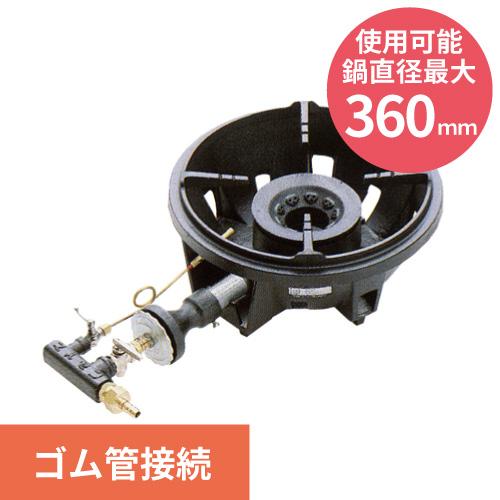 【業務用/新品】【マルゼン】ガスバーナー MG-250B 幅310×奥行505×高148mm 【送料無料】