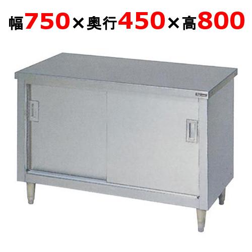 調理台 【マルゼン】 BH-074N W750×D450×H800mm 【送料無料】【業務用】