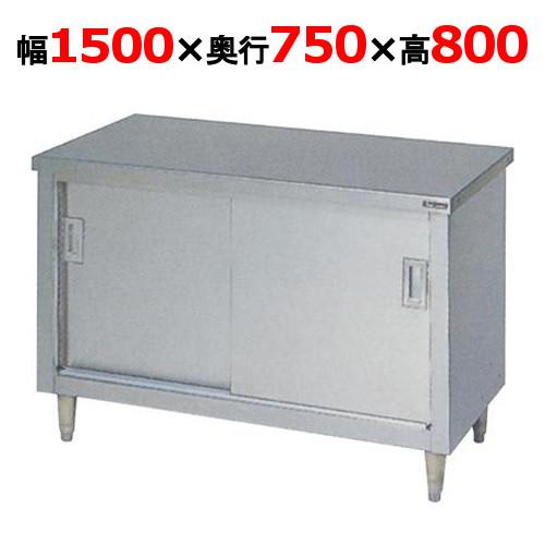 調理台 【マルゼン】 BH-157N W1500×D750×H800mm 【送料無料】【業務用】