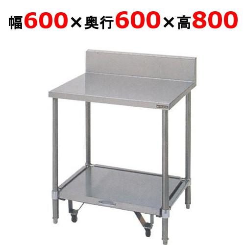 炊飯器台 【マルゼン】 キャスター台付 バックガード付き BW-066C W600×D600×H800mm 【送料無料】【業務用】