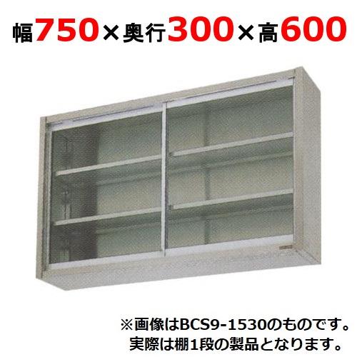 【業務用/新品】【マルゼン】吊戸棚 ガラス戸 BCS6-0730 幅750×奥行300×高さ600mm 【送料無料】