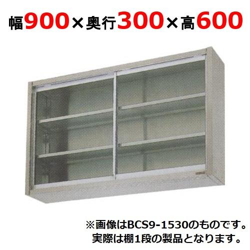 【業務用/新品】【マルゼン】吊戸棚 ガラス戸 BCS6-0930 幅900×奥行300×高さ600mm 【送料無料】