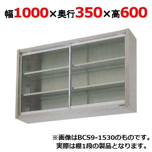 吊戸棚 【マルゼン】 ガラス戸 BCS6-1035 幅1000×奥行350×高さ600mm 【送料無料】【業務用】