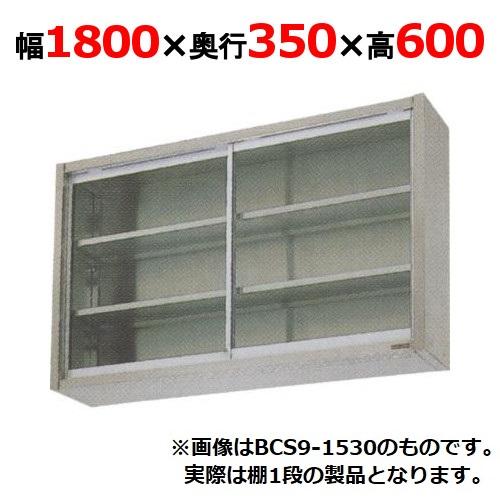 【業務用/新品】【マルゼン】吊戸棚 ガラス戸 BCS6-1835 幅1800×奥行350×高さ600mm 【送料無料】