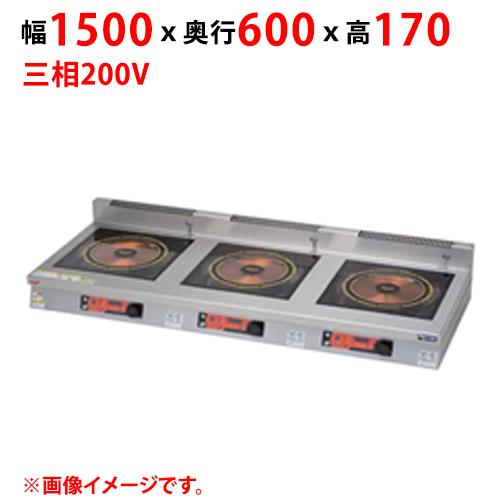 マルゼン 電磁調理器 業務用厨房機器 業務用 新品 IHクリーンコンロ 送料無料 mm 三相200V 即納 幅1500×奥行600×高さ170 2020新作 MIHX-SLW555D インジケーター付