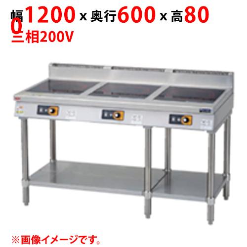 マルゼン IHテーブル 業務用厨房機器 電磁調理器 発売モデル 業務用 新品 送料無料 MIT-P333B mm 三相200V 大幅値下げランキング 幅1200×奥行600×高さ800
