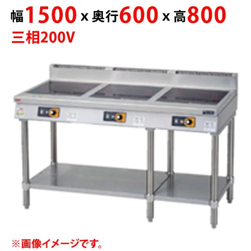 マルゼン IHテーブル 購入 業務用厨房機器 電磁調理器 業務用 新品 送料無料 幅1500×奥行600×高さ800 mm 三相200V 返品不可 インジケーター付 MIT-SLW555D