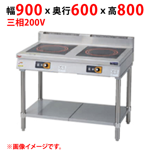 マルゼン IHテーブル 業務用厨房機器 電磁調理器 出荷 業務用 新品 送料無料 MITX-SL33D 三相200V mm インジケーター付 幅900×奥行600×高さ800 贈答