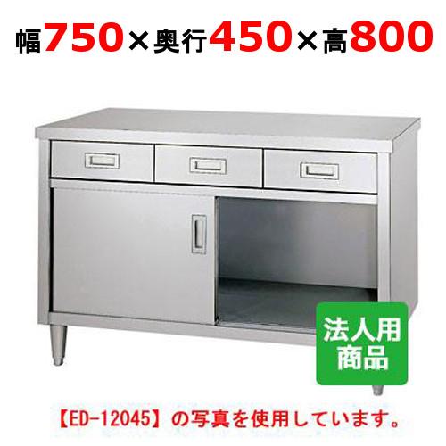 調理台 引出2個付 幅750×奥行450×高さ800 [ED-7545]【送料無料】【業務用】