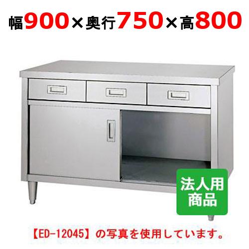 調理台 引出2個付 幅900×奥行750×高さ800 [ED-9075]【送料無料】【業務用】