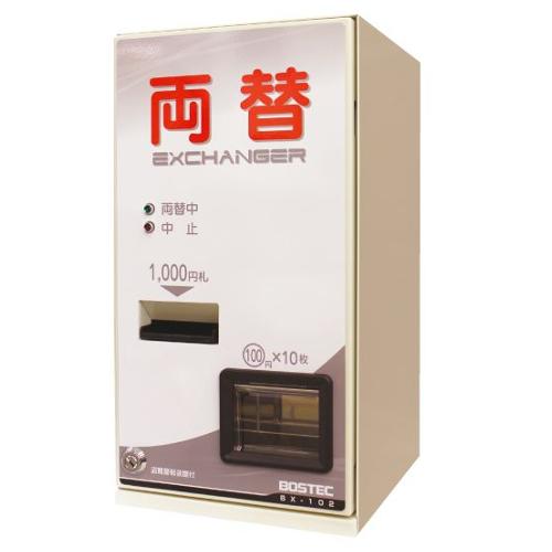 両替機 BX-102 1000円札専用 ボステック 幅264×奥340×高さ500 【業務用】【新品】 【送料別】