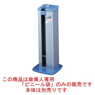 傘美人専用ビニール袋(4,000枚入) 【業務用】【送料無料】