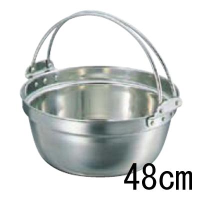 SW 18-8 吊付 料理鍋 48cm 【業務用】【送料無料】