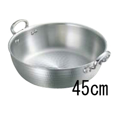 アルミ 打出 揚鍋 45cm 【業務用】【送料無料】