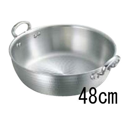 アルミ 打出 揚鍋 48cm 【業務用】【送料無料】