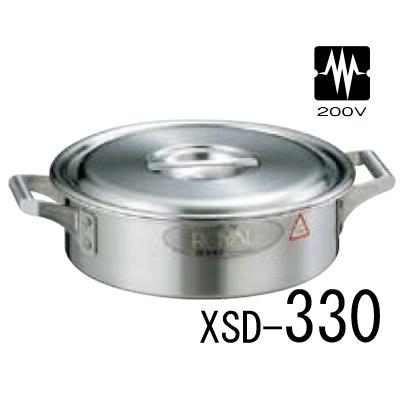 18-10 ロイヤル 外輪鍋 XSD-330 【業務用】【送料無料】
