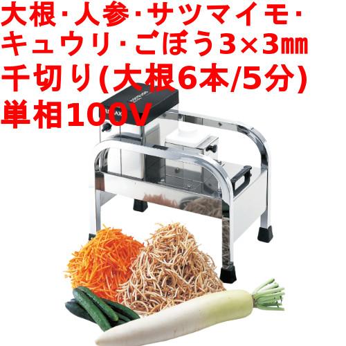 1000切りロボ DM-91D ドリマックス 【業務用/新品】【送料無料】