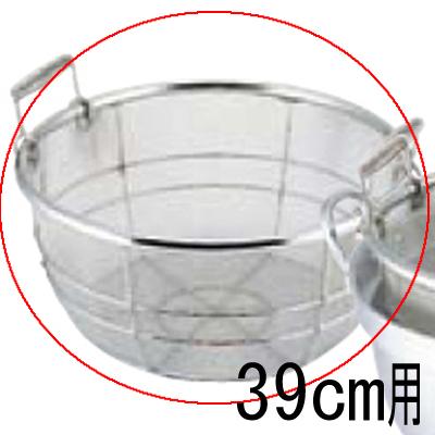 料理鍋用 揚げザル (手付) 39cm用 【業務用】【グループA】