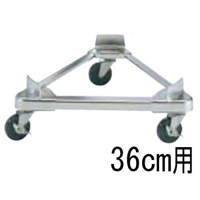 ステンレス 寸胴用 トライアングルキャリー 36cm用 【業務用】【送料無料】