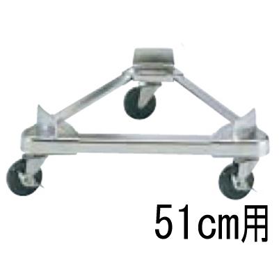 ステンレス 寸胴用 トライアングルキャリー 51cm用 【業務用】【送料無料】
