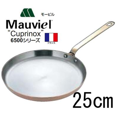 モービル カパーイノックス クレープパン 6535 25cm 【業務用】【送料無料】