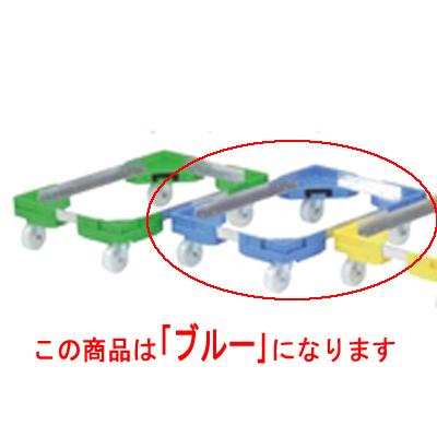 サンコーサンキャリー フリーSL-3 小型番重用 ブルー 【業務用】【送料無料】