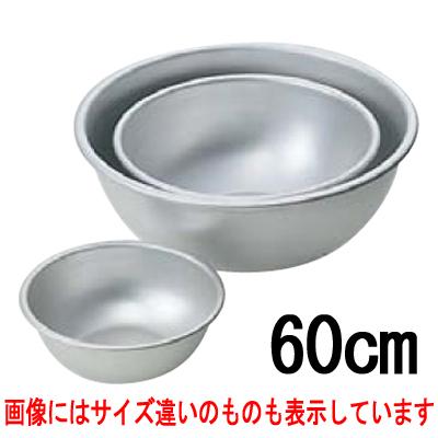 アルマイト ボール (目盛付) 60cm 【業務用】【送料無料】