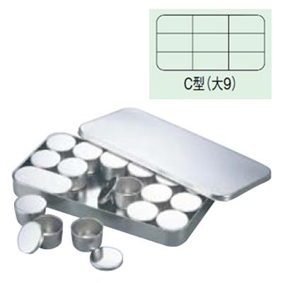 SW 18-8検食容器 (中子蓋付) C型:大9個 【業務用】【グループA】