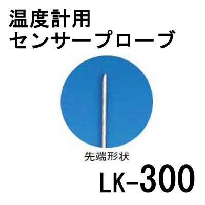 カスタム デジタル温度計 CT-1310D用センサー LK-300 【業務用】【グループA】