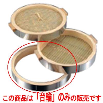 18-0 中華セイロ ステンレス枠 48cm 台輪 【業務用】【送料無料】