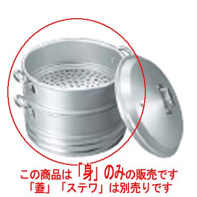 アルマイト 特製セイロ 45cm 身 【業務用】【送料無料】