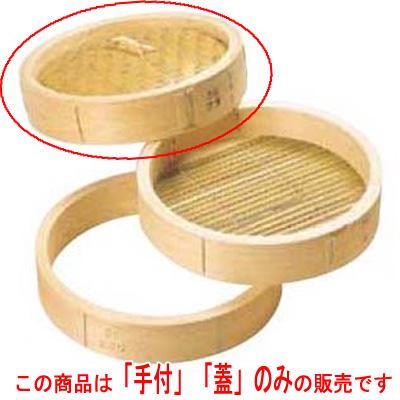 ひのき 中華セイロ 蓋 51cm 手付 【業務用】【送料無料】