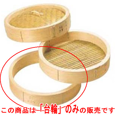 ひのき 中華セイロ 台輪 54cm 【業務用】【送料無料】