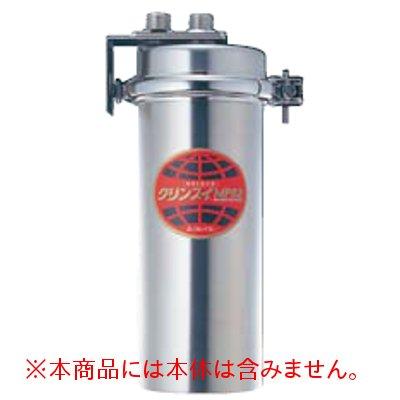 三菱レイヨン・クリンスイ MP02-4用 交換カートリッジ UMC2050 【業務用/新品】【送料無料】