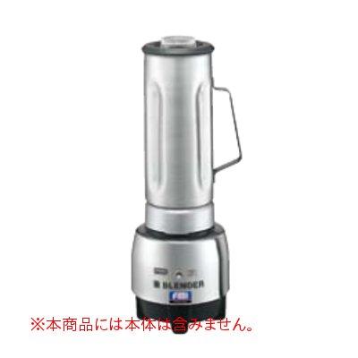 ワ―リング フードブレンダー HGB-SS オプション ポリカーボネイト製容器 【業務用】【送料無料】