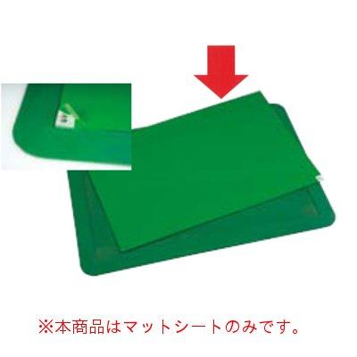 粘着マットシート G MR-123-643-1 【業務用】【送料無料】