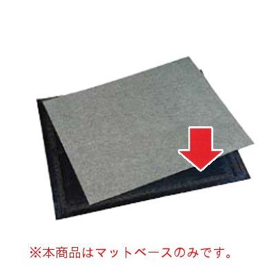 吸油マット用ベース 2 MR-182-140-0 【業務用】【送料無料】
