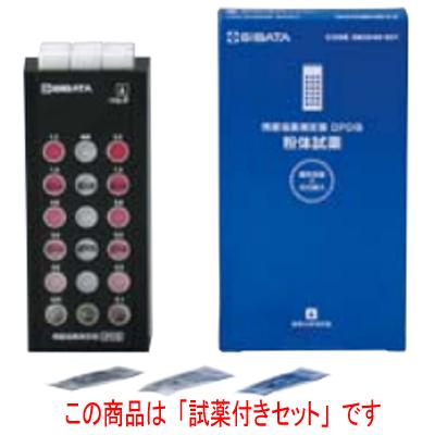 残留塩素測定器 DPD法 試薬付きセット 【業務用】【送料無料】