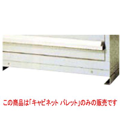シルバーキャビネット キャビネット・パレットSCP SCP-100 【業務用】【送料別】