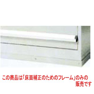 シルバーキャビネット ボトム・フレーム 1台用 SB-1-F 【業務用】【送料別】